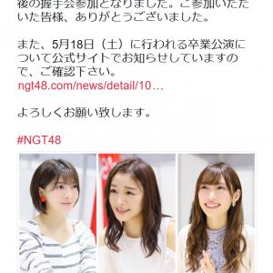NGT48公式が約100日ぶりにツイート 山口真帆さんらの最後の握手会参加を報告も批判殺到