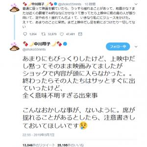 中川翔子さん「理不尽なショックなことが!」 映画館でジュースをかけられたことを明かす