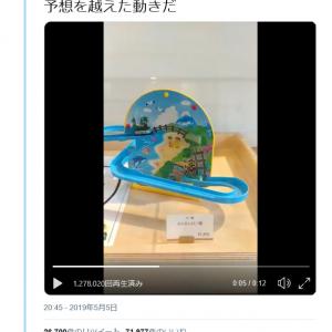 「予想をこえた動き」 電車のおもちゃの動画ツイートが反響「電車がふわっと飛ぶ」「るんるん江ノ電て」