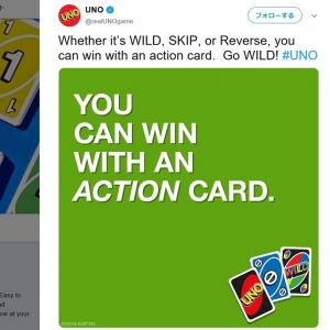 記号カードであがるのはOKだった!? 『UNO』公式ツイートに再び衝撃走る
