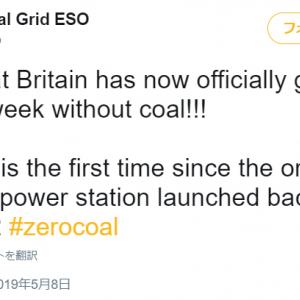 イギリスで1週間連続で石炭火力の接続がゼロに 風力と太陽光は最大で原発18基分を供給