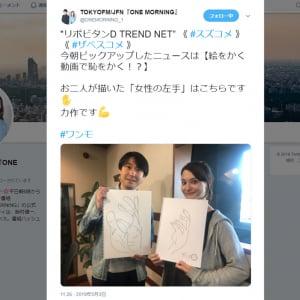 ガジェ通日誌:TOKYO FM『ONE MORNING』のコーナー『リポビタンD TREND NET』(5月3日放送回)に出演! テーマは「絵を描く動画で恥をかく!?」