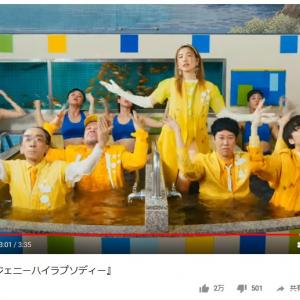令和第1作もシュールさ炸裂! ジェニーハイ『ジェニーハイラプソディー』MVが公開