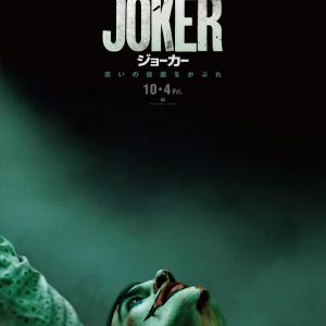 映画『ジョーカー』日米同日公開が決定 不気味に笑うホアキン・フェニックスにゾクッ