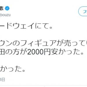「浜田のフィギュアのほうが2000円安かった」 松本人志さんのメシウマツイートにファン歓喜