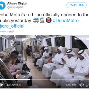 世界一裕福なカタールで初の地下鉄が開通 社畜の通勤電車とは違うのだよ!