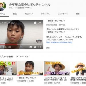 「少年革命家YouTuberゆたぼん君に言いたいこと 」メンタルドクターSidowさんがアップした動画に賛同集まる