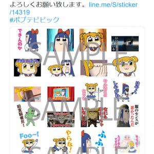 「服のセンスが悪かったんだ……」LINEスタンプ「しゃべって動くアニメ『ポプテピピック』3」発売!