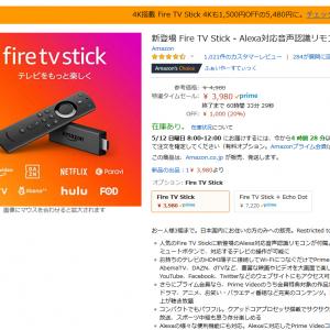 MCUマラソンにオススメ! 「Fire TV Stick」が『Amazon』タイムセール価格で1000円オフ