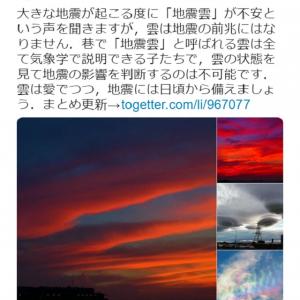 「雲を見て地震の影響を判断するのは不可能」 気象庁研究官が「地震雲」について『Twitter』で注意喚起