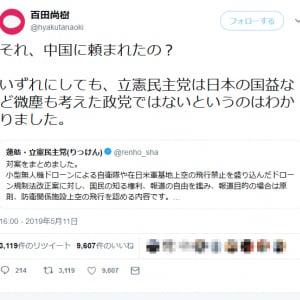 蓮舫議員の示した「ドローン規制法改正案」への対案に百田尚樹さん「それ、中国に頼まれたの?」