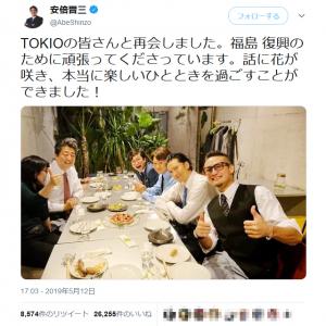 安倍晋三首相「TOKIOの皆さんと再会しました」 楽しそうな写真をSNSにアップし話題に