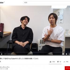 「ゆたぼんとか知らーん!」 西野亮廣さんが話題の「少年革命家ゆたぼん」との関係を動画で否定