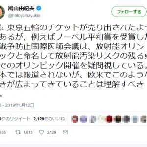 鳩山由紀夫元首相が東京五輪について「欧米の団体が放射能オリンピックと命名して疑問視している」とツイートし物議