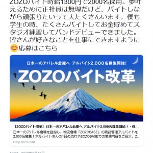 「大阪にもお願いします」「是非とも九州に」 前澤友作社長「ZOZOバイト時給1300円で2000名採用」に反響