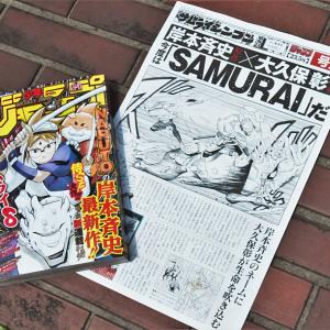 『NARUTO』岸本斉史 新連載『サムライ8 八丸伝』開始記念の号外を入手!「物語のゴールは決まっています」