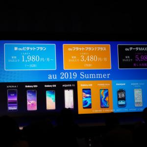 au 発表会 2019 Summer:低容量・中容量の値下げとデータ容量上限なしの新料金プランを発表 新端末はガラホ含む9機種