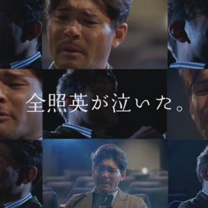 照英 vs「泣ける」と話題の動画 →全照英が感動の渦に巻き込まれる予想通りの結果に
