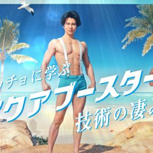 """武田真治ら""""筋肉三人衆""""が実践! 汗や水で強くなる日焼け止め――アクアブースター技術って何!?"""