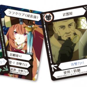 『盾の勇者の成り上がり』×『The Last Brave』コラボでカードゲーム化! 四聖勇者となって最後まで勝ち残れ!