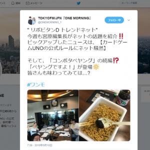 ガジェ通日誌:TOKYO FM『ONE MORNING』のコーナー『リポビタンD TREND NET』(5月10日放送回)に出演! テーマは「UNOの公式ルール」&「ペヤングですよ!」