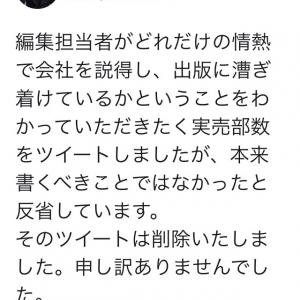 幻冬舎・見城徹社長が『日本国紀』批判の作者の非公表実売部数をツイートし大炎上 後に削除し謝罪