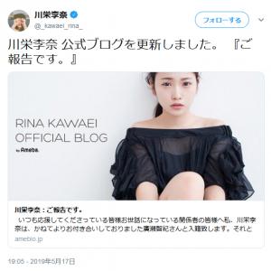 元AKB48の川栄李奈さんが俳優・廣瀬智紀さんとの入籍を電撃発表!  年内の出産を予定