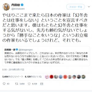 内田樹さん「日本の作家は『幻冬舎とは仕事をしない』ということを宣言すべき 」ツイートに賛否