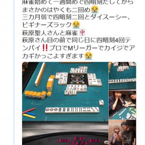 麻雀での役満ネタを「嘘一色」と揶揄された中川翔子さん 先日の大四喜に続きまた役満をアガり反響