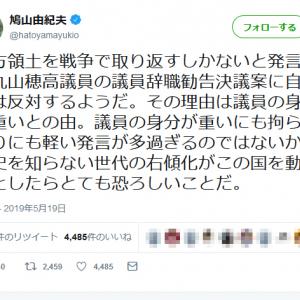 鳩山由紀夫元総理「議員の身分が重いにも拘らず余りにも軽い発言が多過ぎるのではないか」ツイートに総ツッコミ
