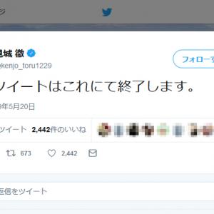 幻冬舎・見城徹社長「僕のツイートはこれにて終了します 」と『Twitter』終了宣言 金子勝教授は「再開します」と復活