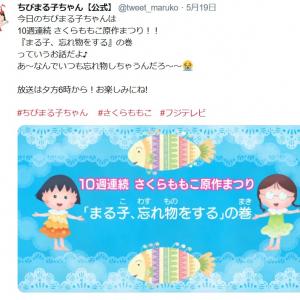 西城秀樹一周忌でアニメ『ちびまる子ちゃん』EDが「走れ正直者」に!粋なはからいに感動と涙の声多数