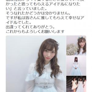 山口真帆さん「私は皆さんに推してもらえて幸せなアイドルでした」 卒業後はじめてツイートし大反響