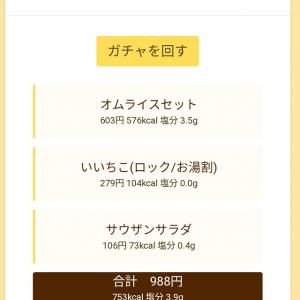 『ジョイフル』に『ゲムマ』…… 『サイゼリヤ1000円ガチャ』リスペクトのWebサービスが次々登場