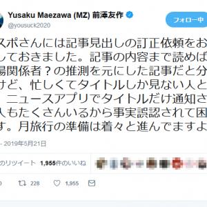 ZOZO前澤社長 月旅行キャンセル報道を否定し東スポに記事見出しの訂正を依頼したとツイート