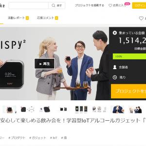 飲酒時の体調管理や酒席のコミュニケーションに IoTアルコール検出デバイス『TISPY 2』が『Makuake』でクラウドファンディングのプロジェクトを公開