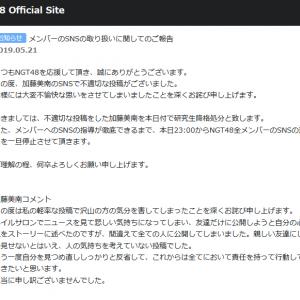 山口真帆さんらの卒業公演に関してSNSで不適切な投稿か NGT48公式が加藤美南さんの研究生降格処分を発表