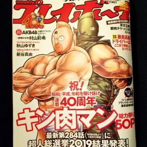 「週刊プレイボーイ」で表紙&50ページ超の大特集! 『キン肉マン』連載40周年企画進行中