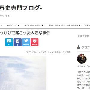 小さなミスがきっかけで起こった大きな事件(歴ログ -世界史専門ブログ-)