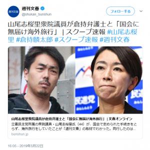 山尾志桜里衆院議員にまたも「文春砲」炸裂!議員運営委員会より厳重注意で『Twitter』には批判が殺到