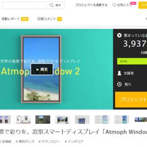 壁にかけて世界の風景を楽しめる窓型スマートディスプレイが進化 『Atmoph Window 2』が『Makuake』でクラウドファンディングプロジェクトを公開