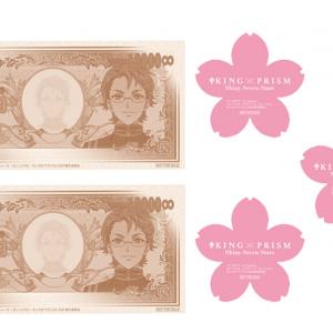 桜吹雪や十王院銀行の札束を舞き上げ応援できる『キンプリSSS』プリズムシャワー上映開催[オタ女]