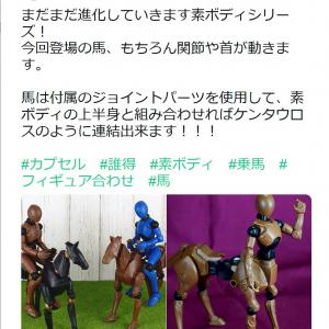 [誰得?!俺得!!]乗馬やケンタウロスもできる! エポックのカプセルフィギュア素体に「馬」登場