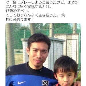 長友佑都選手「日本代表に選出されました。 そして17歳久保建英も選出」小学生時代の久保選手との写真に反響