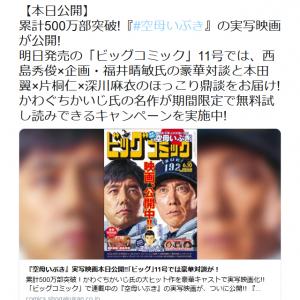 話題の映画「空母いぶき」ついに公開! かわぐちかいじ先生の原作コミック1巻が期間限定無料