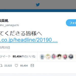 元NGT48山口真帆さん「応援してくださる皆様へ」 大手芸能事務所の『研音』に所属することを発表し大反響