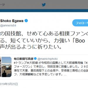 「心ある相撲ファンの方」にトランプ大統領にブーイングするよう祈る? 江川紹子さんのツイートが物議