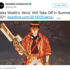 実写版『AKIRA(アキラ)』は2021年5月公開 監督はタイカ・ワイティティ