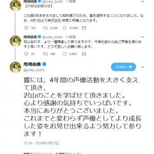 「けものフレンズ」サーバル役の尾崎由香さんが芸能事務所・研音への移籍を発表 激励のメッセージ相次ぐ