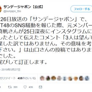 TBS「サンデージャポン」がNGT48早川支配人のツイートに対しての山口真帆さんのコメントを誤って放送し非難殺到